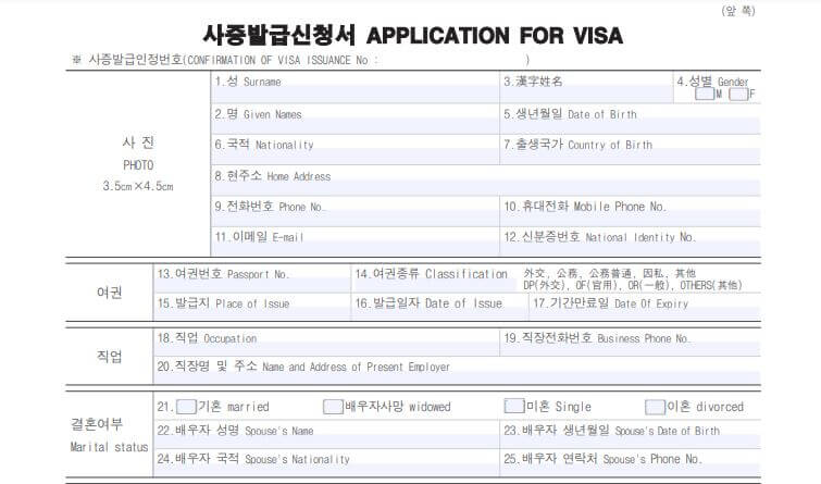 how to check visa application korea